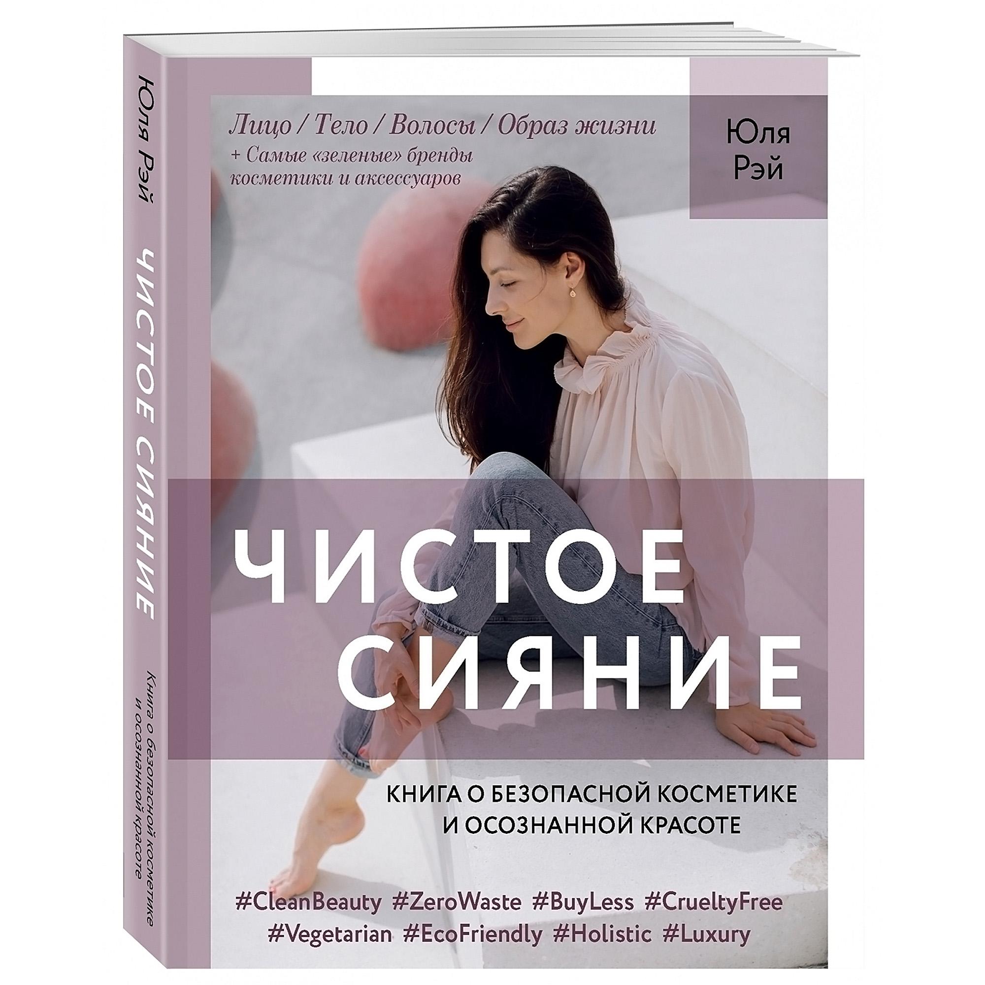 Книга КП Чистое Сияние. Книга КП о безопасной косметике и осознанной красоте