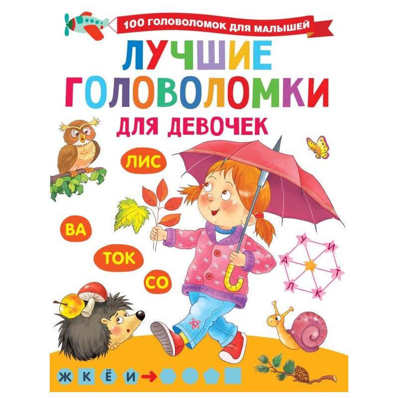 Книга АСТ Лучшие головоломки для девочек недорого