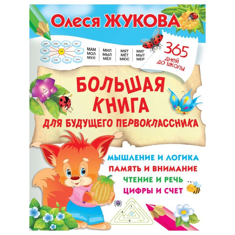 Книга АСТ Большая Книга АСТ для будущего первоклассника недорого