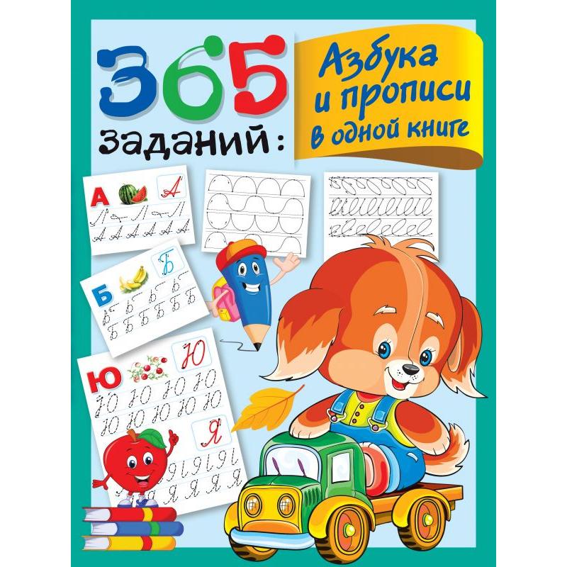 Купить Книга АСТ 365 заданий: Азбука и прописи в одной книге,