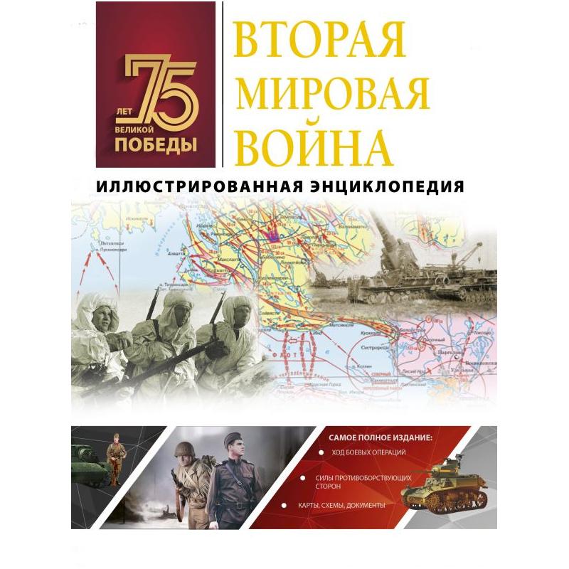 Книга АСТ Вторая мировая война. Иллюстрированная энциклопедия