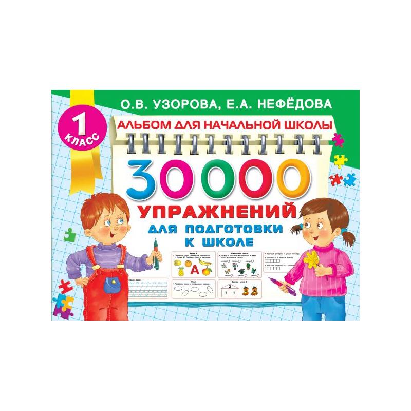 Купить Книга АСТ 30000 упражнений для подготовки к школе,