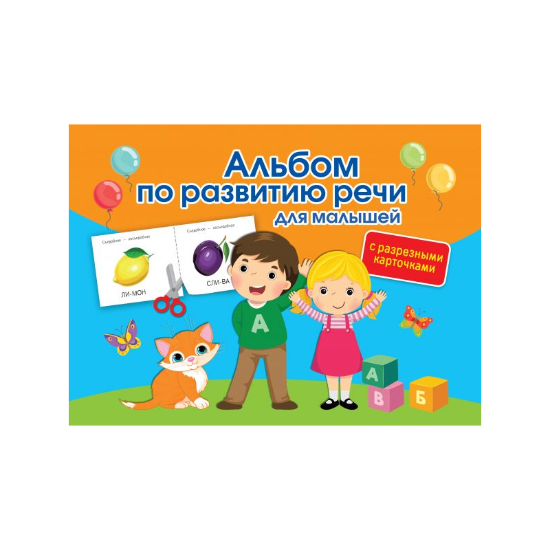 Купить Книга АСТ Альбом по развитию речи для малышей с разрезными карточками,
