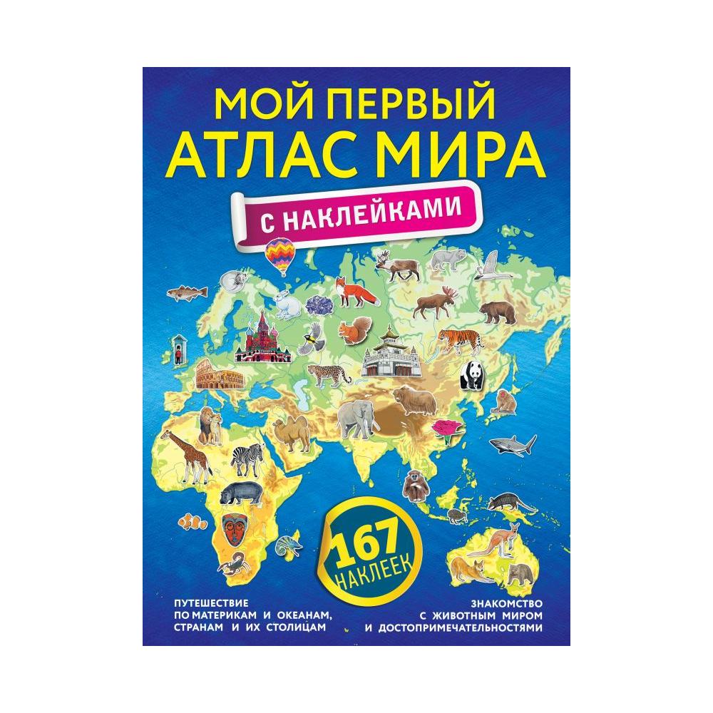 Фото - Книга АСТ Мой первый атлас мира с наклейками мой первый атлас мира с наклейками футбол
