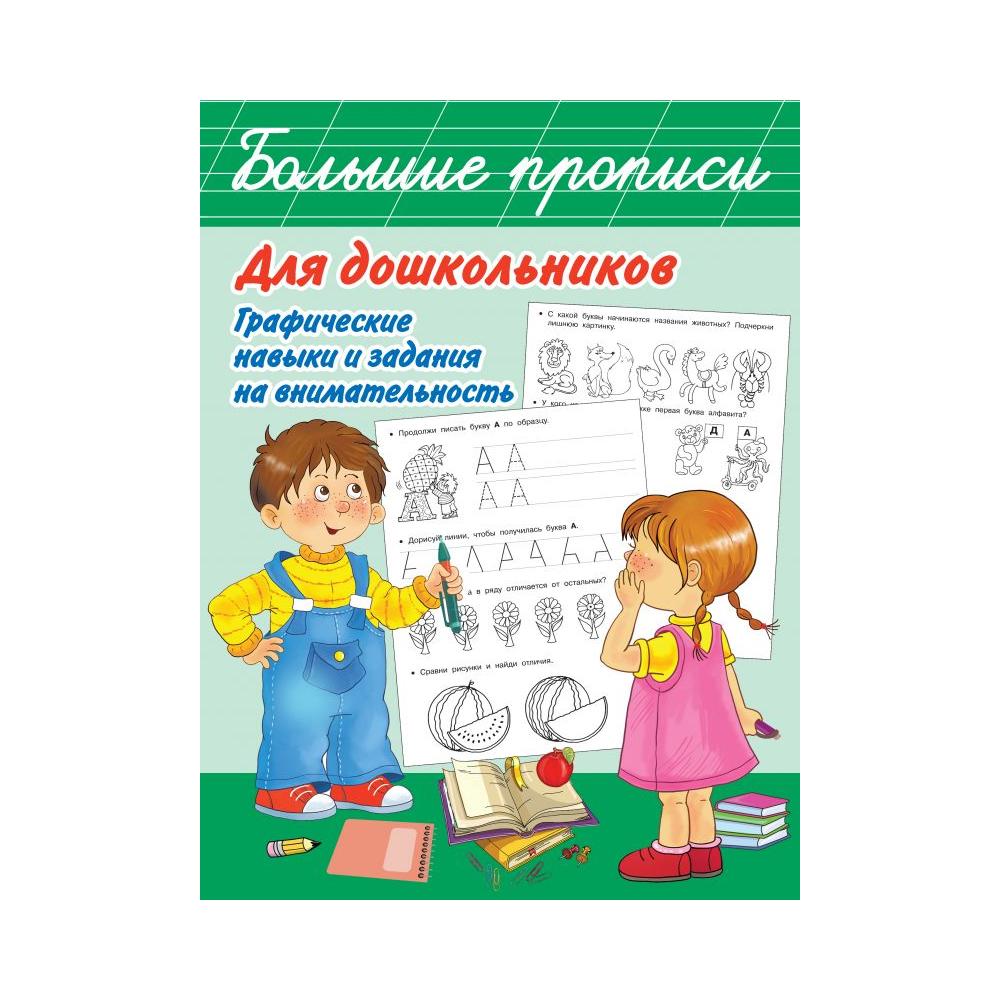 Купить Книга АСТ Большие прописи для дошкольников,