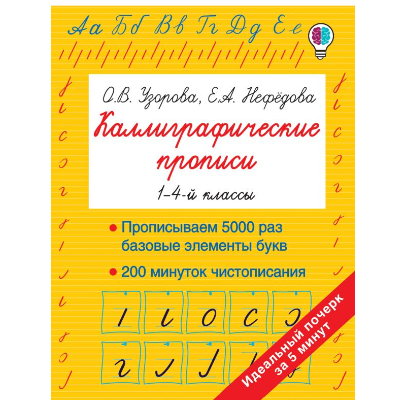 Книга АСТ Каллиграфические прописи,  - купить со скидкой