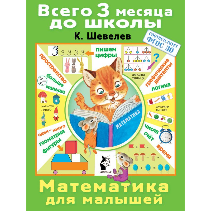 Книга АСТ Математика для малышей 1 отзыв 758 Книга Математика для малышей