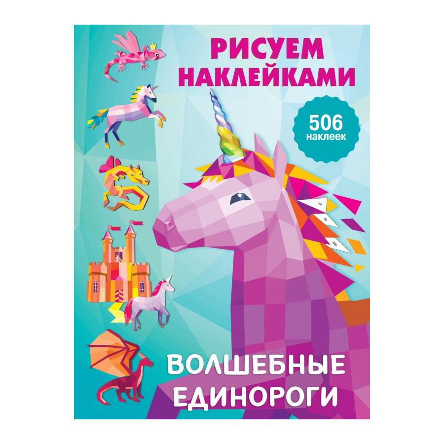 Книга АСТ Волшебные единороги художественные книги издательство аст книга волшебные единороги
