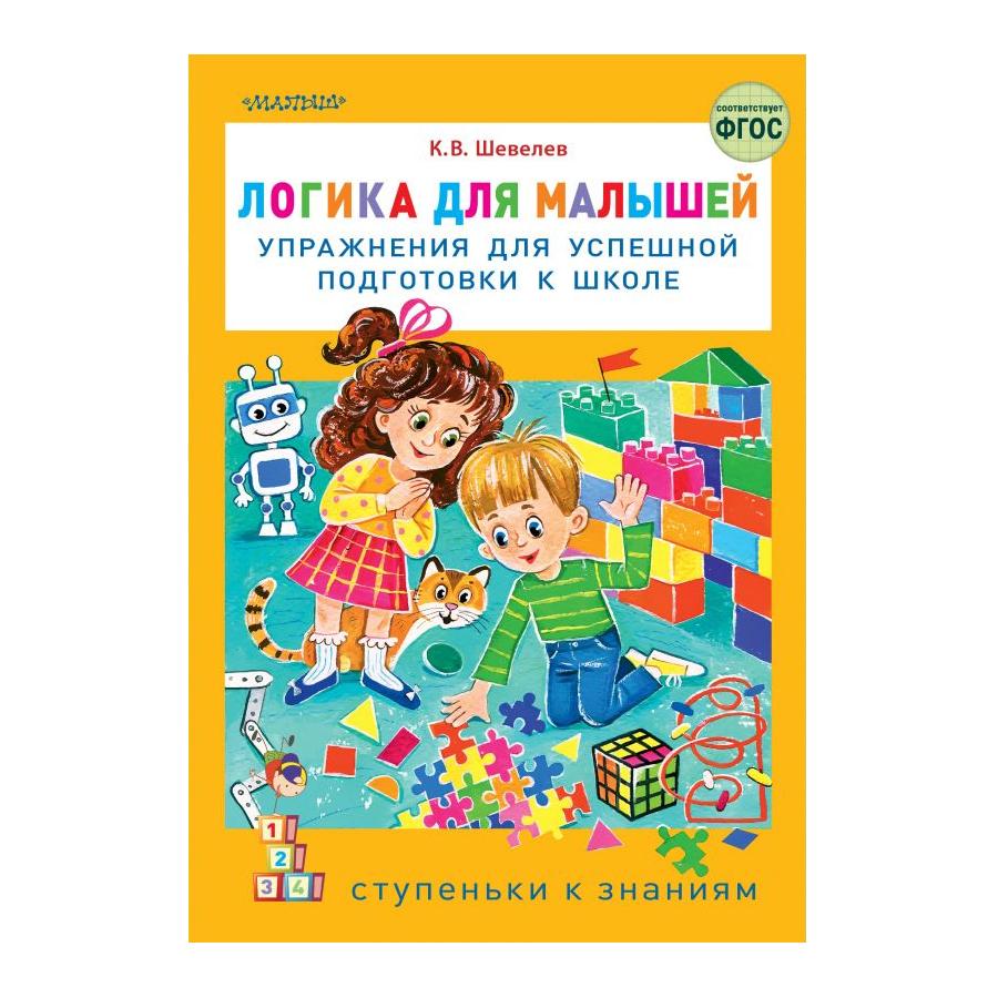 Купить Книга АСТ Логика для малышей: упражнения для успешной подготовки к школе,
