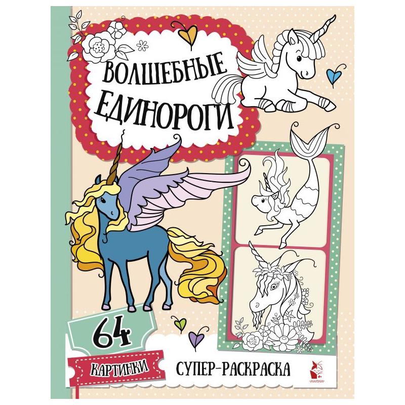 Книга Волшебные единороги художественные книги издательство аст книга волшебные единороги