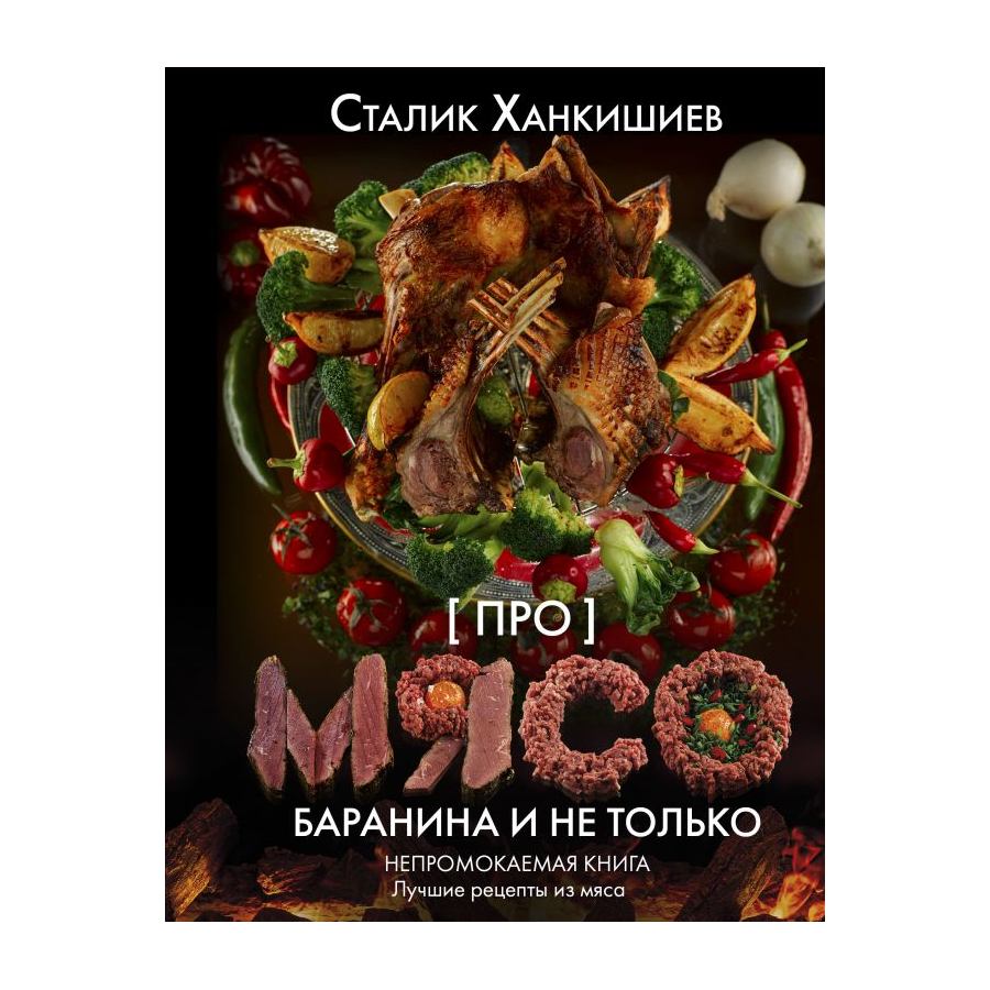 Книга АСТ Про мясо, Баранина и не только ханкишиев с про мясо баранина и не только