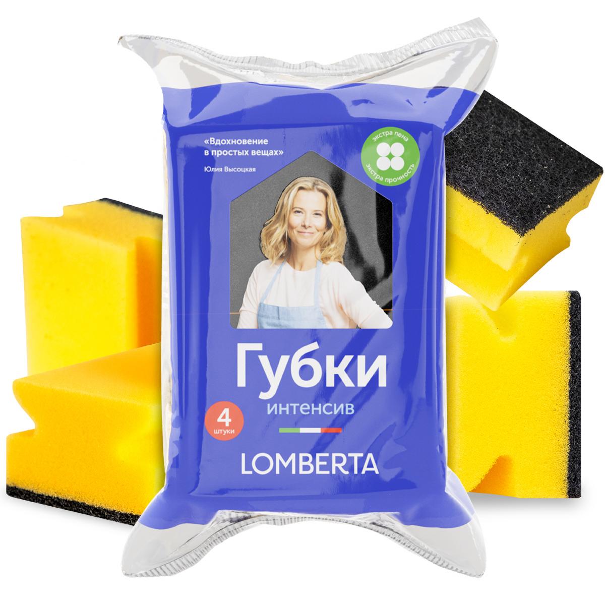 Губки кухонные Lomberta 4 шт