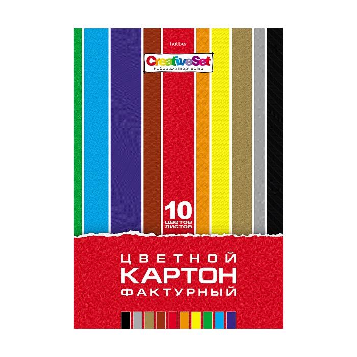 Фото - Набор цветного картона Hatber Creative Set А4 металл 10 цветов 10 л набор цветного картона hatber creative a4 10 листов 126945