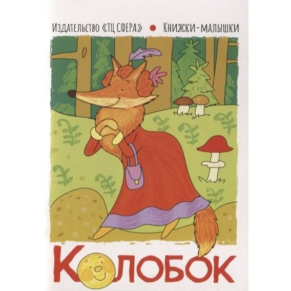 Книга ТЦ Сфера Книжки-малышки. Колобок