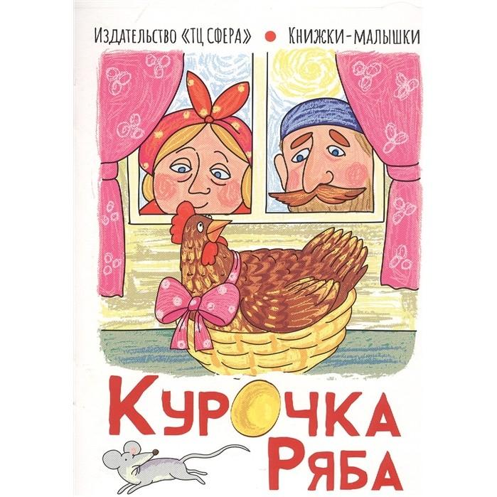 Книга ТЦ Сфера Книжки—малышки. Курочка ряба