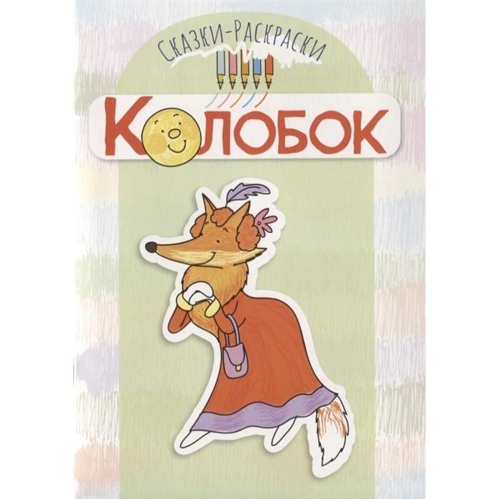 Книга ТЦ Сфера Сказки-раскраски. Колобок