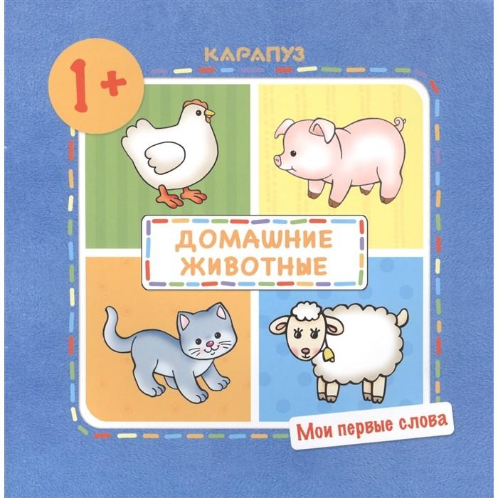 Книга ТЦ Сфера Мои первые слова. Домашние животные (для детей 1-3 лет)