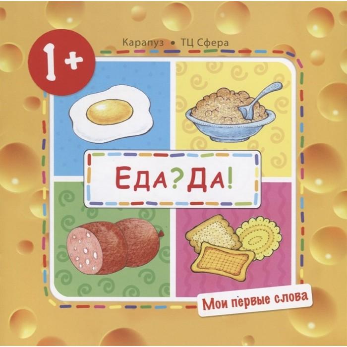Книга ТЦ Сфера Мои первые слова. Еда? Да! (Продукты) (для детей 1-3 лет)