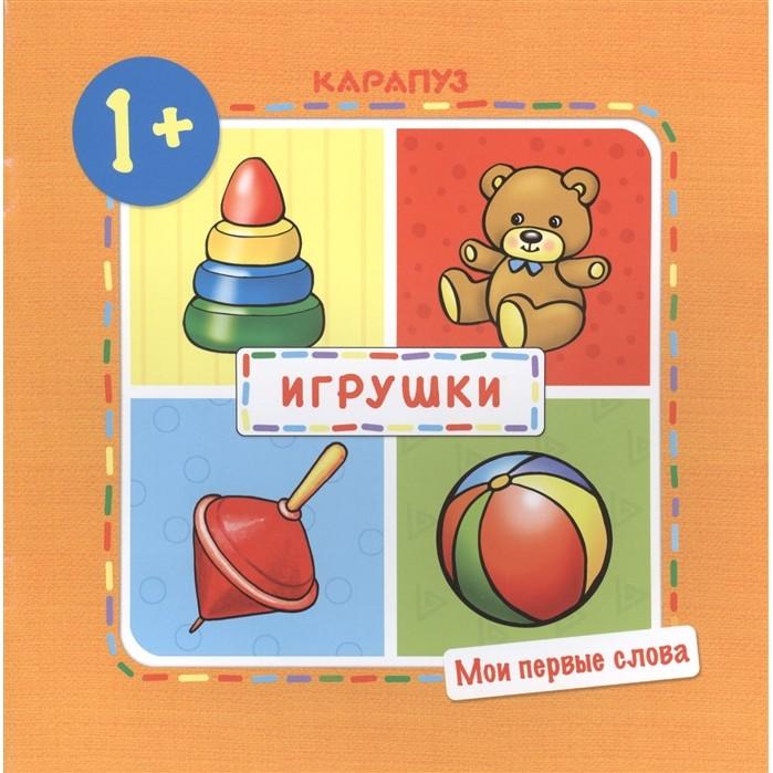 Книга ТЦ Сфера Мои первые слова. Игрушки (для детей 1-3 лет)