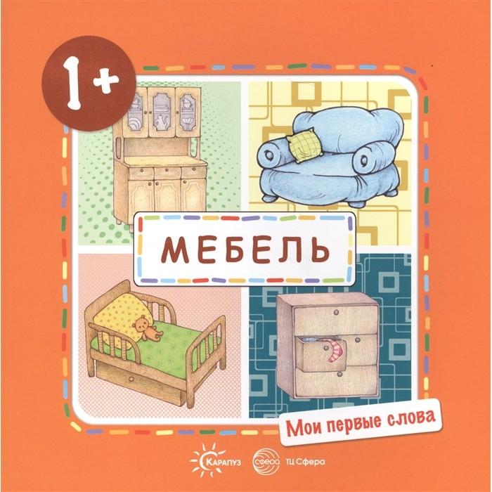 Книга ТЦ Сфера Мои первые слова. Мебель (для детей от 1-3 лет)