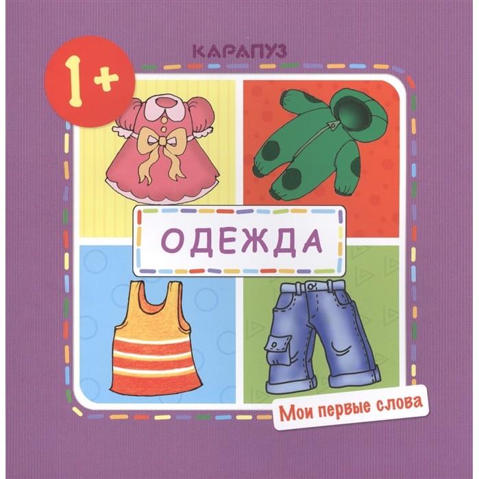 Книга ТЦ Сфера Мои первые слова. Одежда (для детей 1-3 лет)