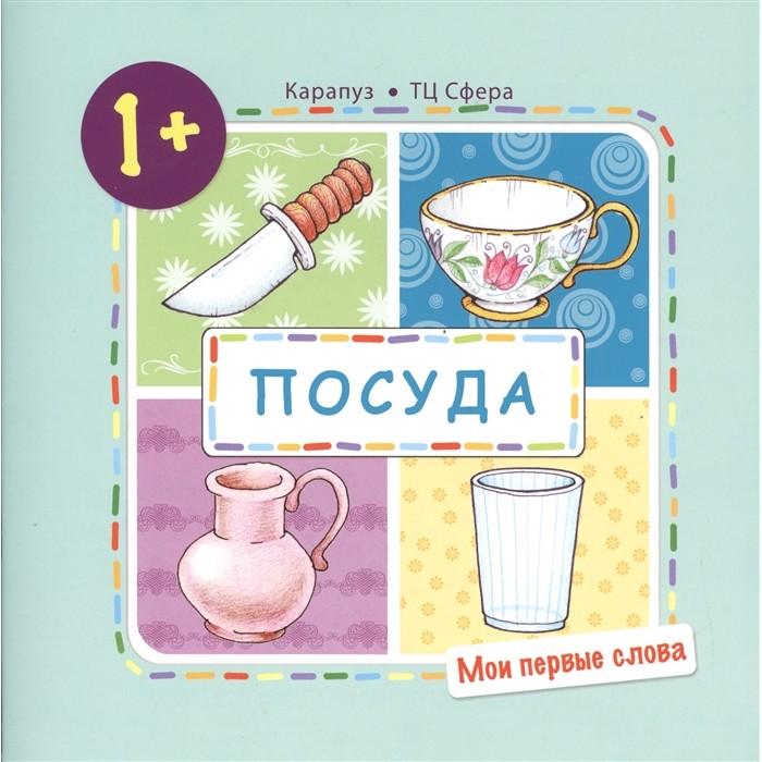Книга ТЦ Сфера Мои первые слова. Посуда (для детей от 1-3 лет)