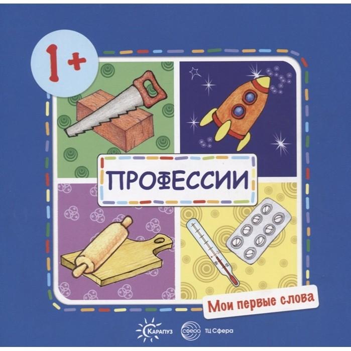 Книга ТЦ Сфера Мои первые слова. Профессии (для детей от 1-3 лет)