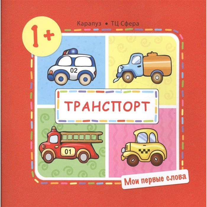 Книга ТЦ Сфера Мои первые слова. Транспорт (для детей от 1-3 лет)