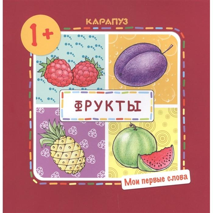 Книга ТЦ Сфера Мои первые слова. Фрукты (для детей 1-3 лет)