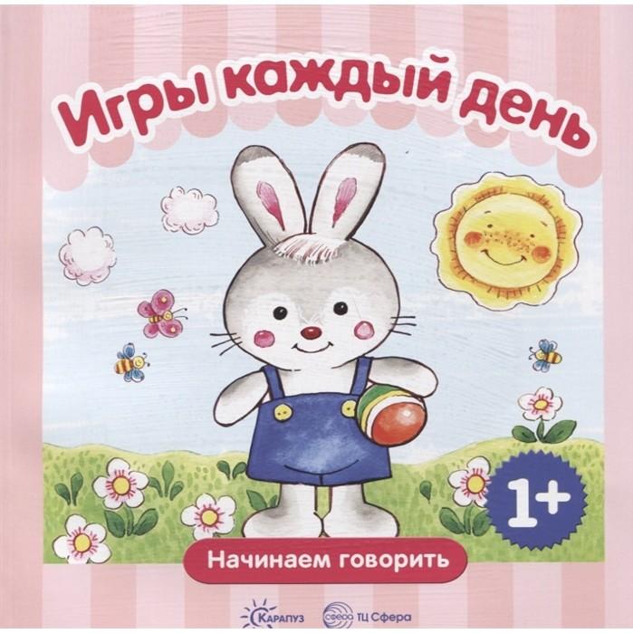 Книга ТЦ Сфера Начинаем говорить. Игры каждый день (для детей 1-3 лет) Сборник