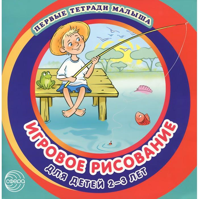 Альбом ТЦ Сфера Первые тетради малыша. Игровое рисование (для детей 2–3 лет) №3
