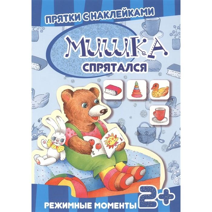 Многоразовые наклейки ТЦ Сфера Прятки с наклейками. Мишка спрятался (для детей от 2 лет)