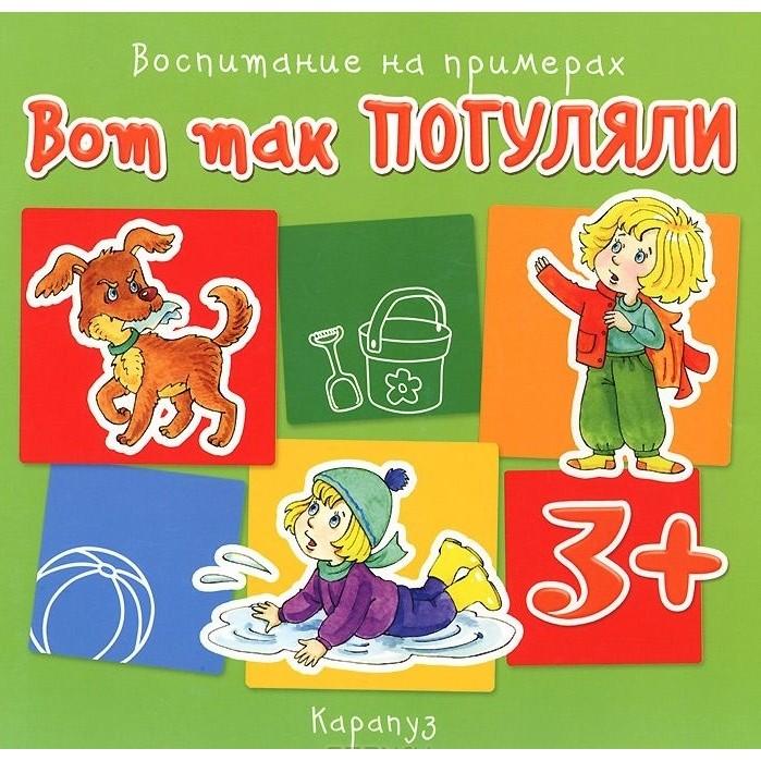 Книга ТЦ Сфера Воспитание на примерах. Вот так погуляли (для детей 3-5 лет)
