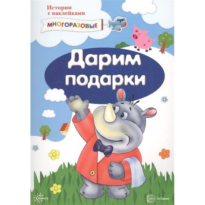 Многоразовые наклейки ТЦ Сфера Истории с наклейками. Дарим подарки (для детей от 2 лет)