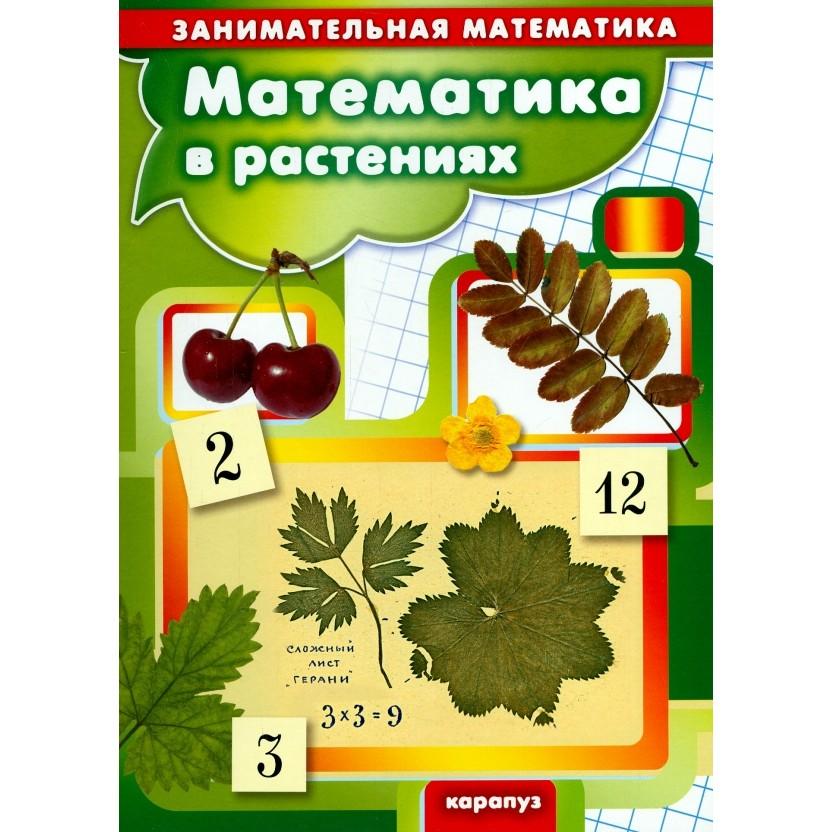 Книга ТЦ Сфера Занимательная математика. Математика в растениях (для детей 5-7 лет)