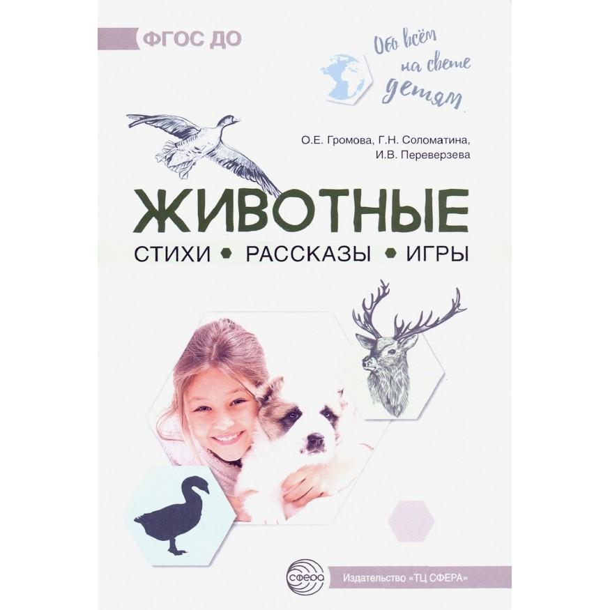 Книга ТЦ Сфера Обо всём на свете детям. Животные. Стихи. Рассказы. Игры руни энн обо всём на свете
