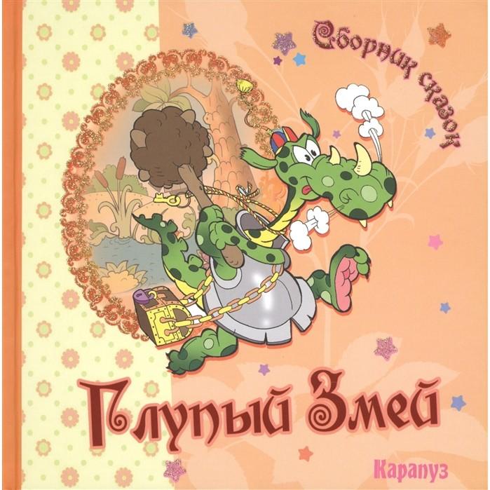 Книга ТЦ Сфера Сборник сказок. Глупый змей