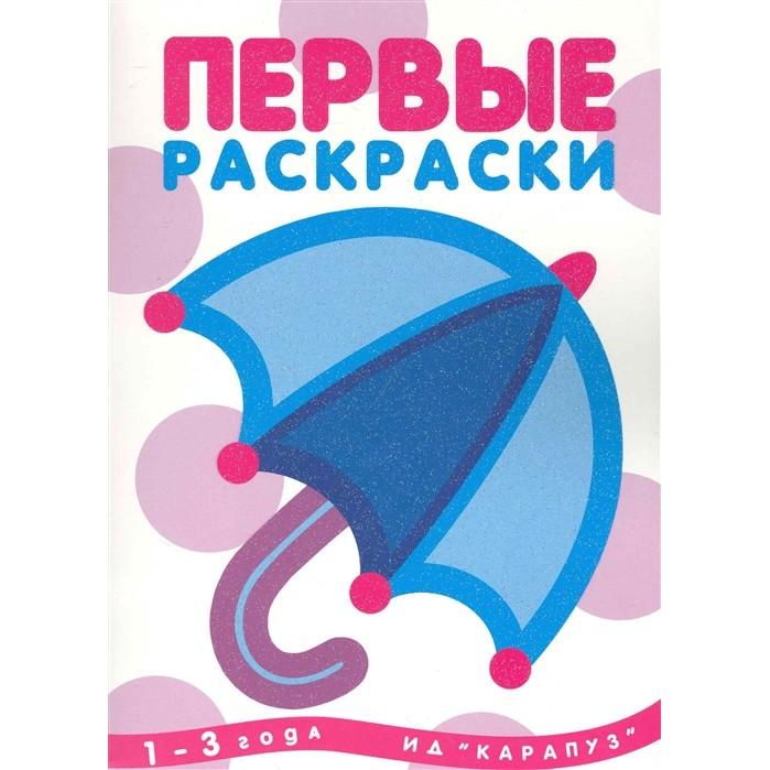 Раскраска ТЦ Сфера Первые раскраски. Зонтик (для детей от 1 года)