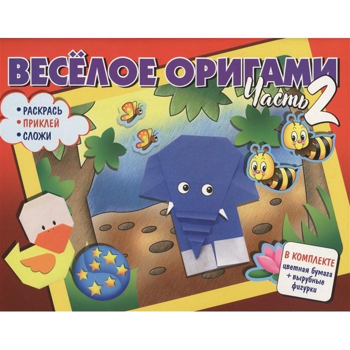 Книга ТЦ Сфера Веселое оригами. Раскрась, приклей, сложи! Часть 2