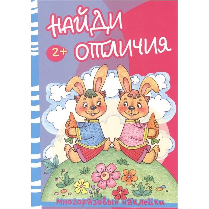Многоразовые наклейки ТЦ Сфера Найди отличия. Медведь и зайцы (для детей от 2 лет)