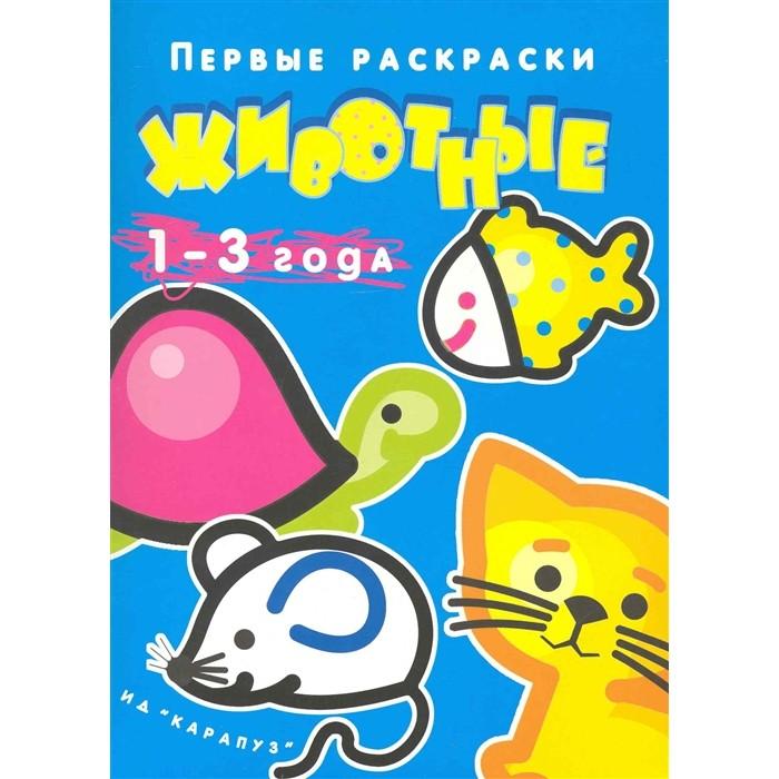 Раскраска ТЦ Сфера Первые раскраски. Животные (для детей 1-3 лет)