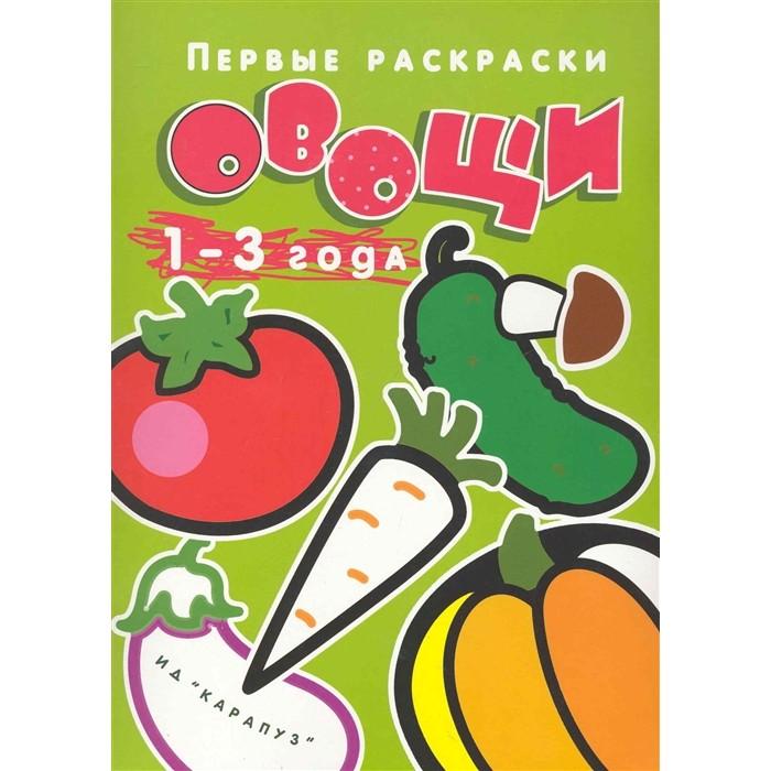 Раскраска ТЦ Сфера Первые раскраски. Овощи (для детей 1-3 лет)