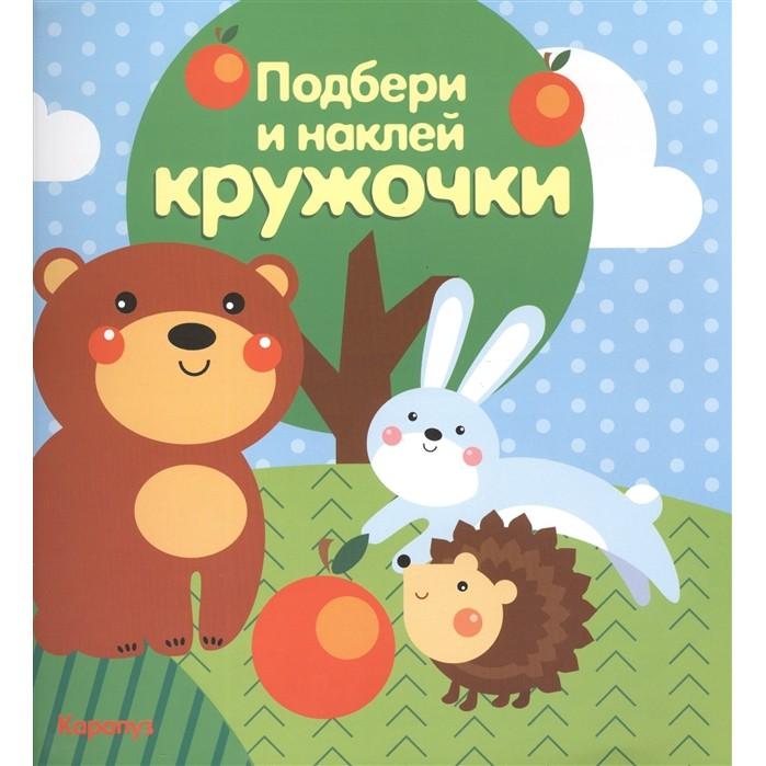 Книга ТЦ Сфера Подбери и наклей кружочки. Лес (для детей 1-3 лет)