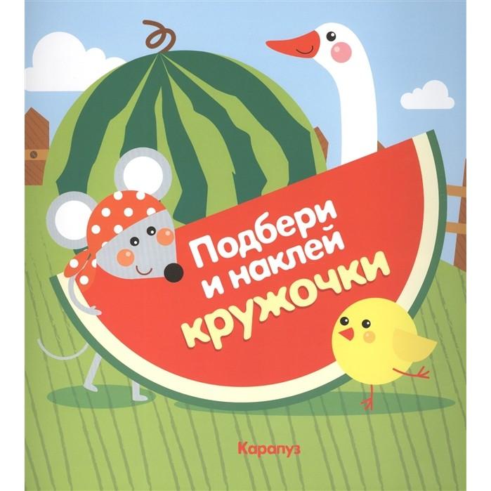 Книга ТЦ Сфера Подбери и наклей кружочки. Огород (для детей 1-3 лет)