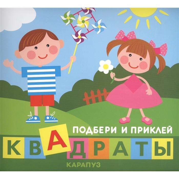 Книга ТЦ Сфера Подбери и приклей квадраты. Дети играют (для детей 1-3 лет)