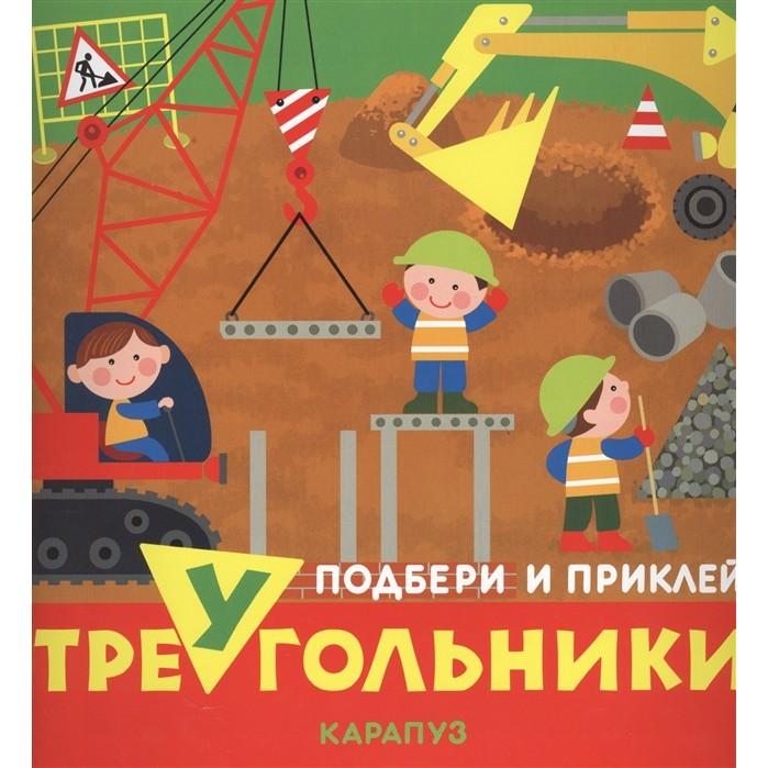Книга ТЦ Сфера Подбери и приклей треугольники. Транспорт (для детей 1-3 лет)