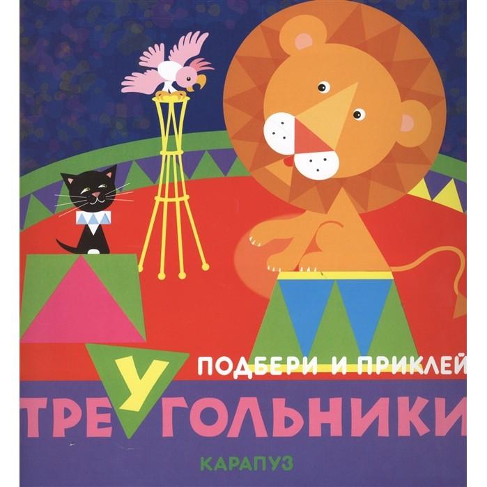 Книга ТЦ Сфера Подбери и приклей треугольники. Цирк (для детей 1-3 лет)