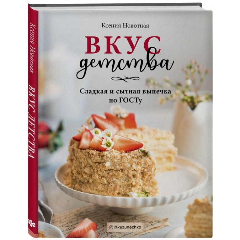 Книга Эксмо Кулинария. Домашний кондитер. Вкус детства. Сладкая и сытная выпечка по ГОСТу