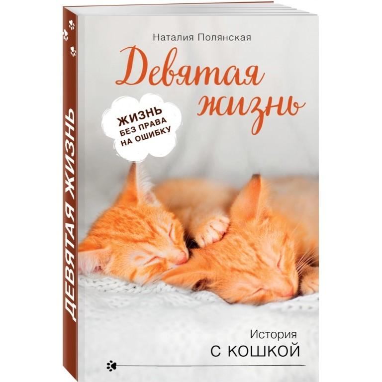 Книга Эксмо История с кошкой. Девятая жизнь. Наталия Полянская недорого