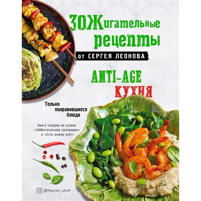 Книга Эксмо Кулинария. Зеленый путь. ЗОЖигательные рецепты от Леонова. Anti-age кухня